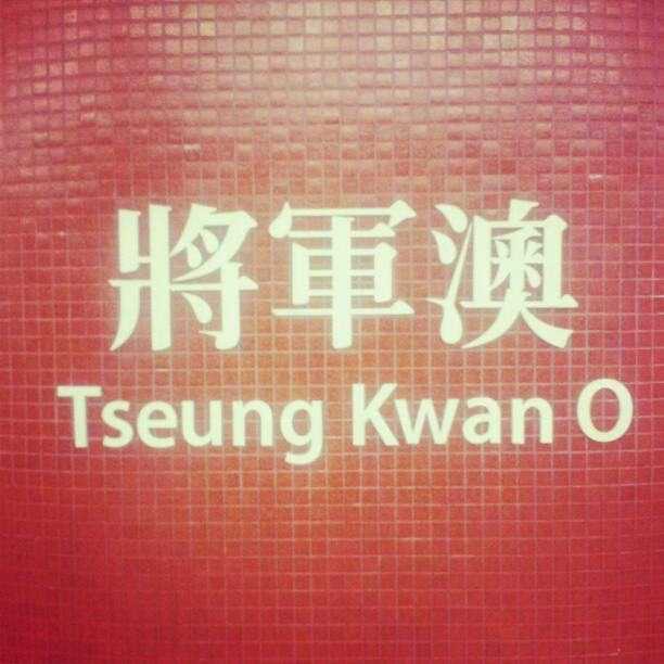 Where am I? #hongkong