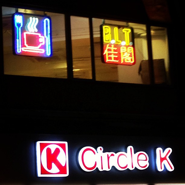 #hongkong style #diner above a #CircleK at #night. #hk #hkig