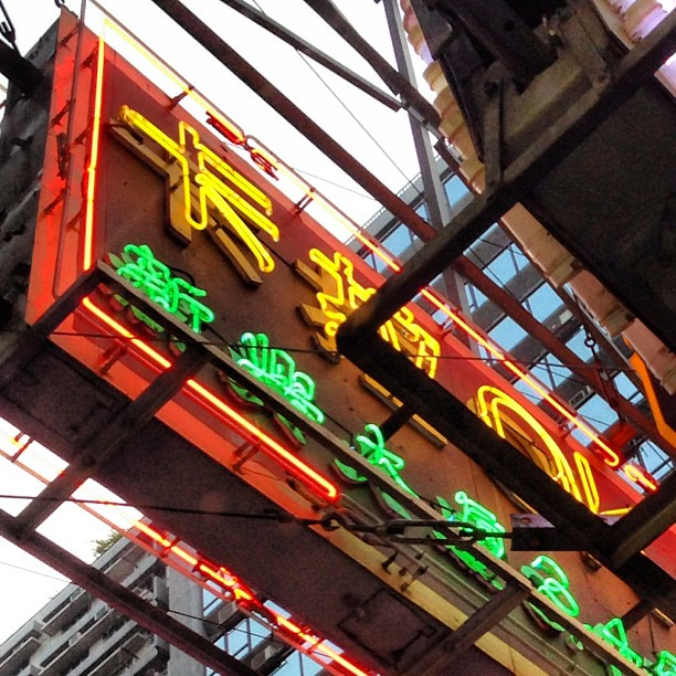 Standing #underneath a #neon #sign. #hongkong #hk #hkig