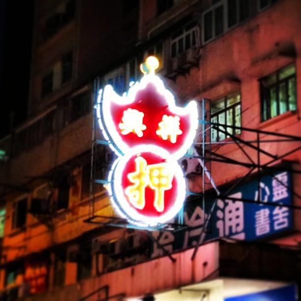 #neon #pawnshop #sign. #hongkong #hk #hkig