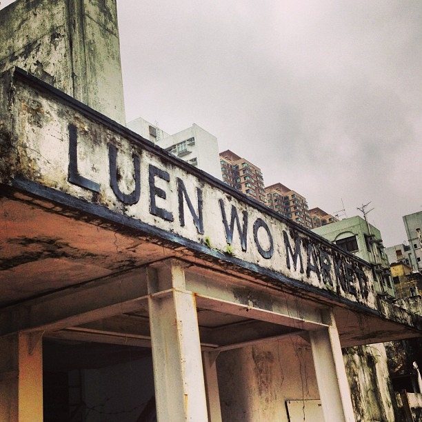 #old Luen Wo #Market. Not sure if they're looking to preserve or demolish it. #hongkong #hk #hkig