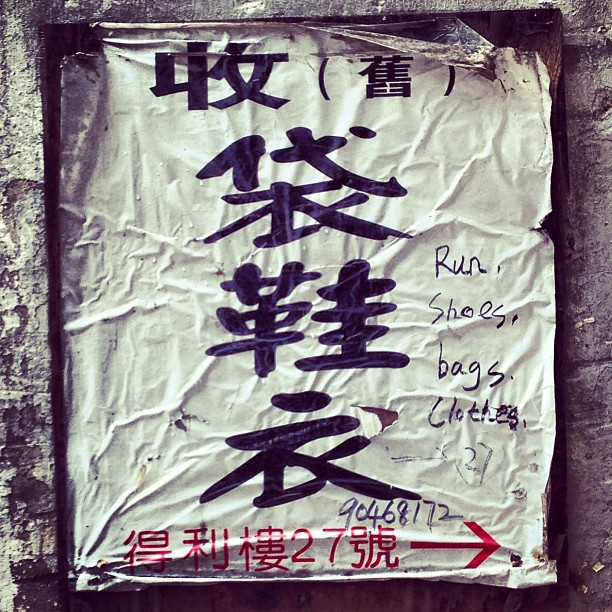 #shop #sign. #hongkong #hk #hkig