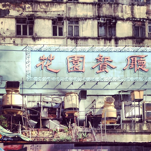 #urban #decay. #compressors all in a heap. #hongkong #hk #hkig