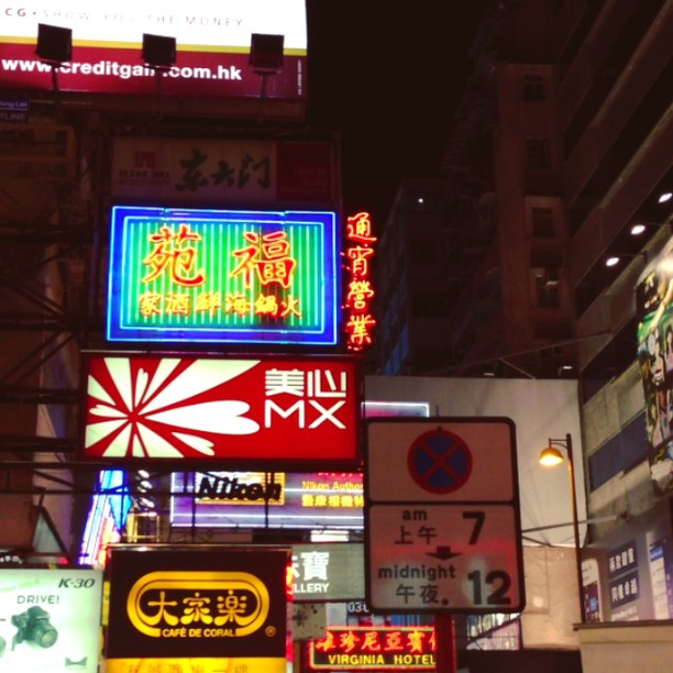 A #whpmovingphotos shot. This is a moving photo of the #neon #signs of #mongkok. #hongkong #hk #hkig #hkvideo #hongkongvideo #instavideo #instavid #instagramvideo
