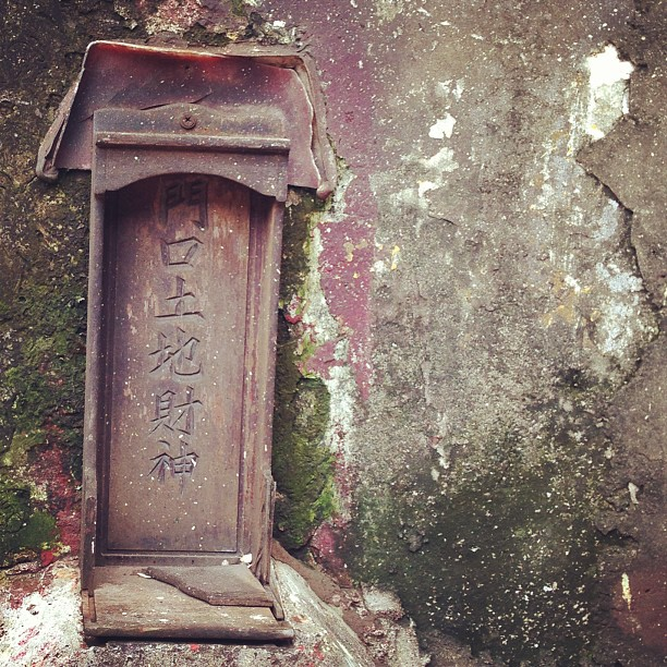 An #old #shrine on a #decaying #wall. #hongkong #hk #hkig