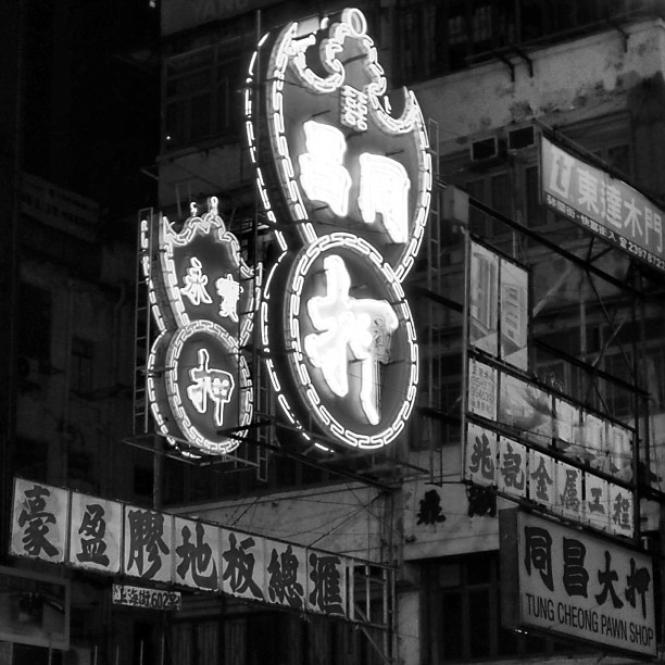 Big #pawn, little pawn. #neon #pawnshop #signs in #mongkok. #hk #hongkong #hkig
