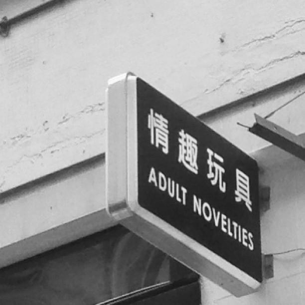 Spotted in #central #hongkong - #adult #novelties #shop? Hmm... #hk #hkig #mono