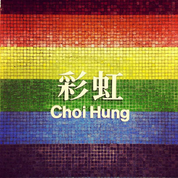 Where am I? The unique #rainbow coloured sign of the #choihung #mtr #station. #hongkong #hk #hkig
