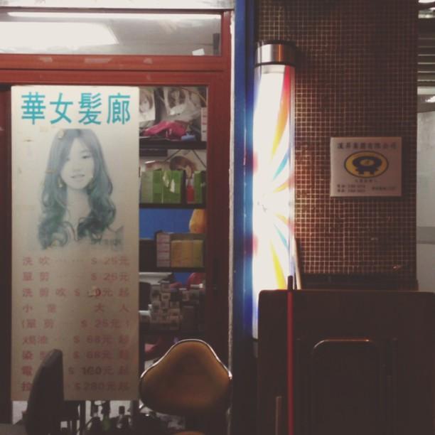 an #old school #barber #shop in #mongkok. #hongkong #hk #hkig #hongkongvideo #hkvideo #instavideo #instagramvideo #instavid #whpmovingphotos