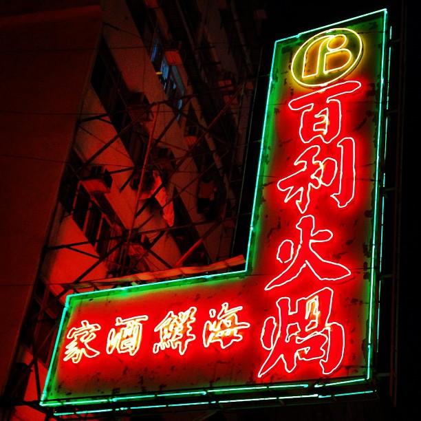 #neon #nights. #hongkong #hk #hkig