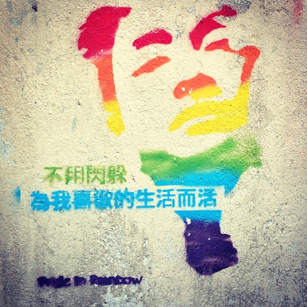 #rainbow #pride #graffiti in #hongkong. #hk #hkig