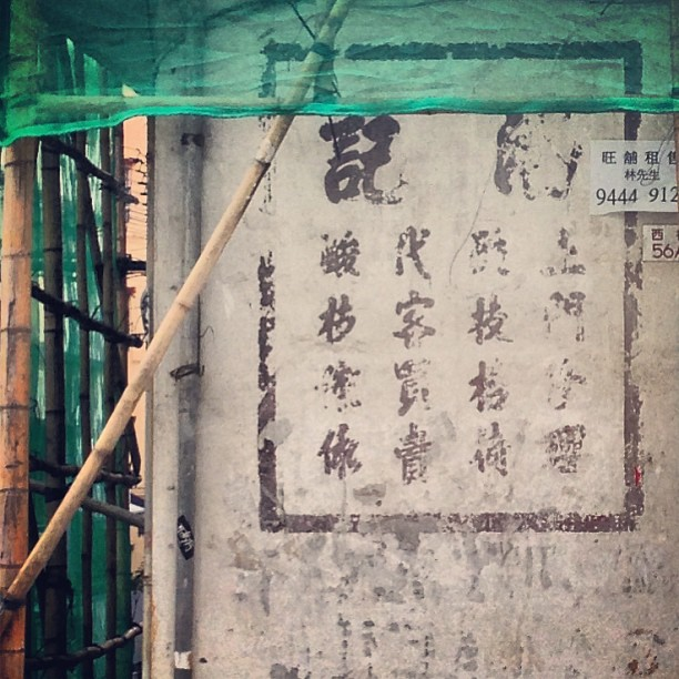 #urban #decay - an #old #shop with #faded writing on the #wall is redeveloped. #hongkong #hk #hkig