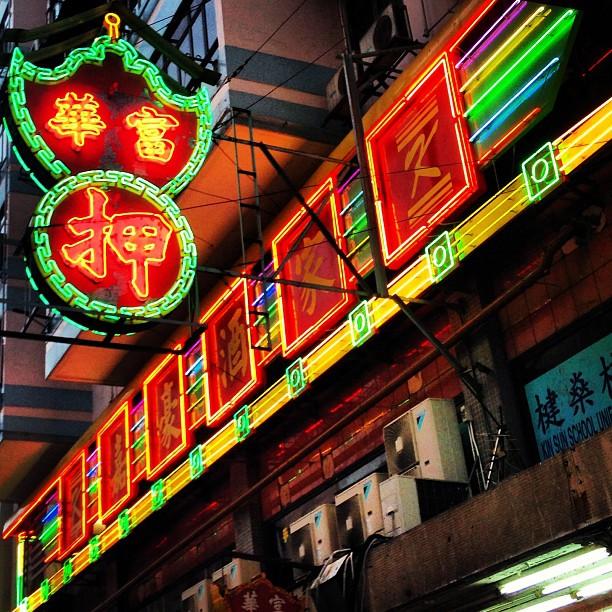 Super saturated #neon #pawnshop #sign. #hongkong #hk #hkig