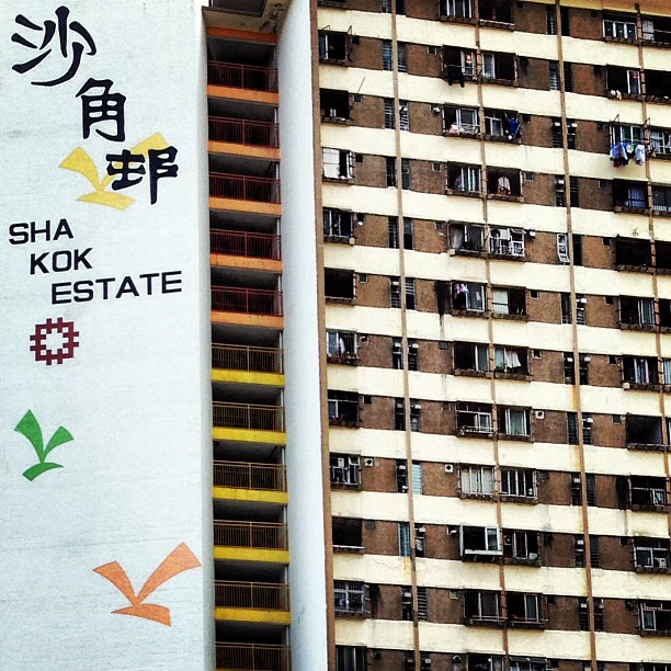 The #shakok #estate #apartments. #hongkong #hk #hkig #buildings #architecture