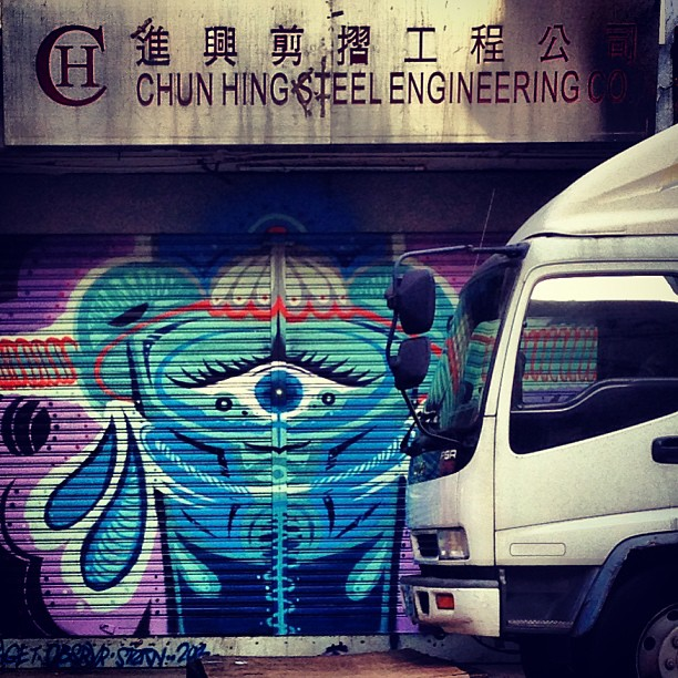 #graffiti on the #metal #shutters of a #shop in #taikoktsui. #hongkong #hk #hkig