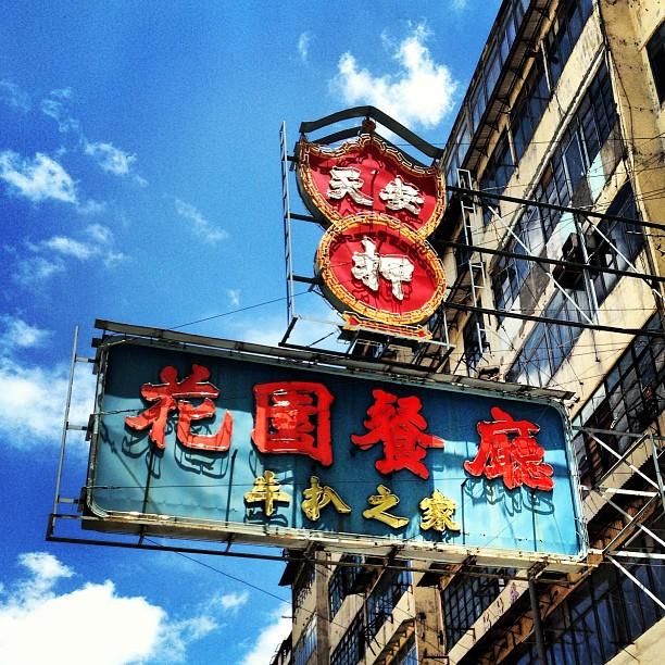 #pawnshop #sign - unlit #neon. #hongkong #hk #hkig #ngautaukok