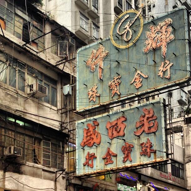 #urban #decay - #old #neon #signs in #ShamShuiPo. #hongkong #hk #hkig
