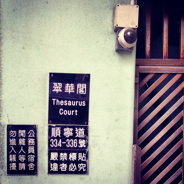 An #old housing block in the #CheungShaWan area is called... #thesaurus #court. #hongkong #hk #hkig