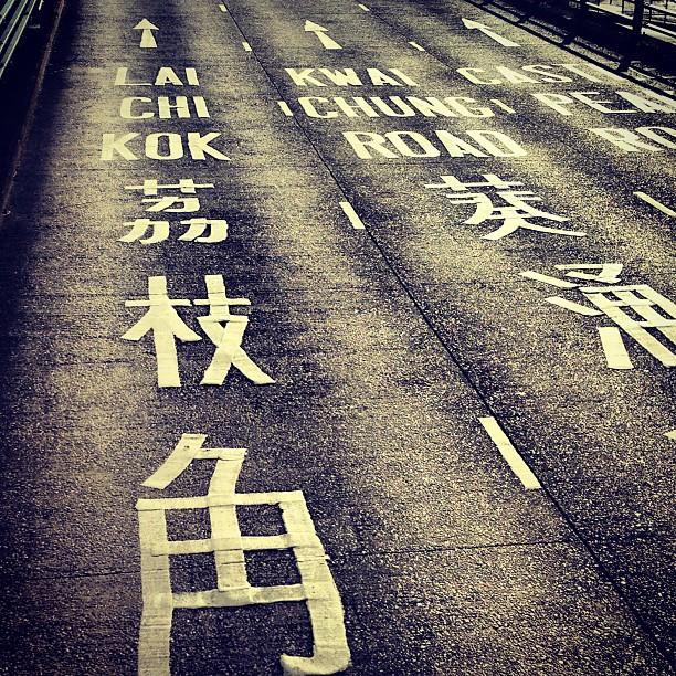 The #road to #LaiChiKok, #KwaiChung and #CastlePeakRoad. #hongkong #hk #hkig