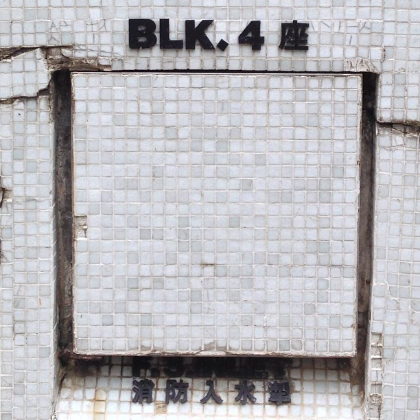 #abstract - Block 4. #hongkong #hk #hkig #tiles