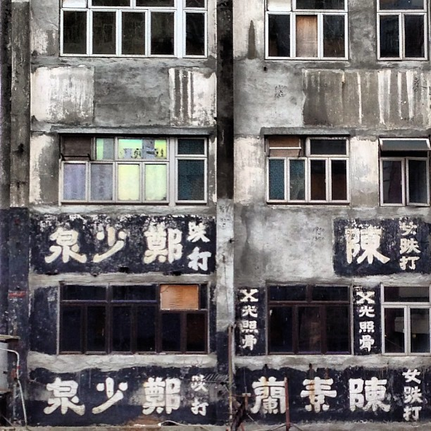 #urban #decay - #old #concrete shophouses, empty and scheduled for redevelopment in #KwunTong. #hongkong #hk #hkig