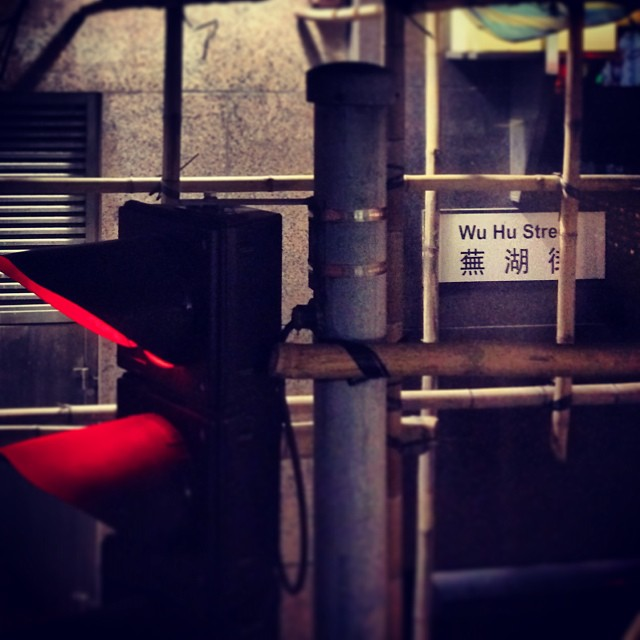 A little #trafficlight #noir on #woohoo (ok, Wu Hu) #street. #hongkong #hk #hkig