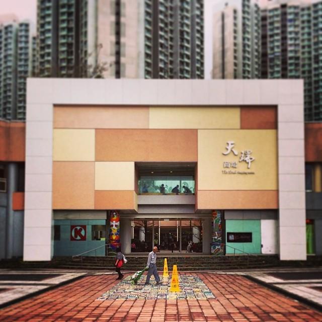 Tin Shui Shopping Centre - a small neighbourhood mall in Tin Shui