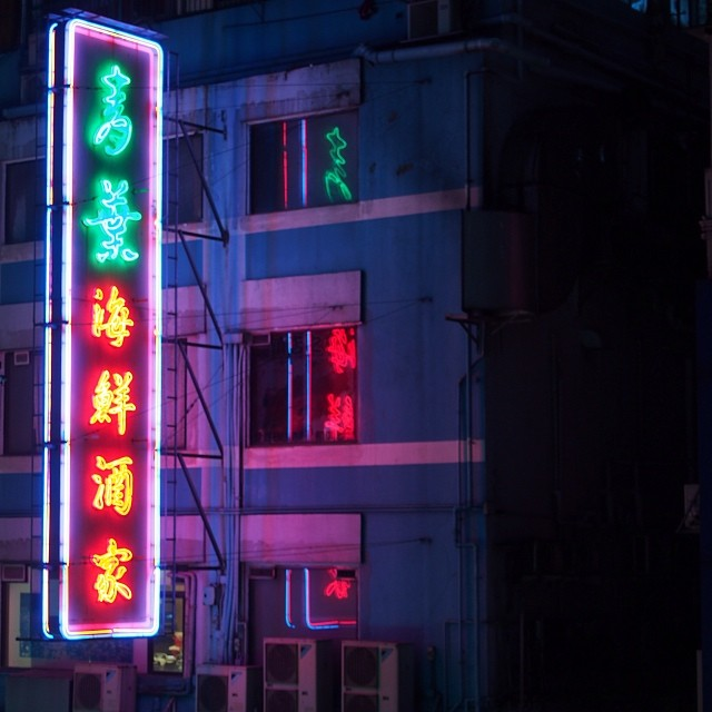 Somewhere in #TsuenWan, the #night is #dark and lit with #reflections on #neon. #hongkong #hk #hkig
