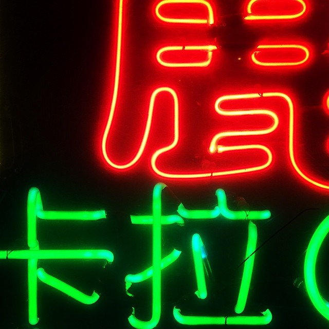 A #neon #sign up close, guess what it's for? #hongkong #hk #hkig #hkneon