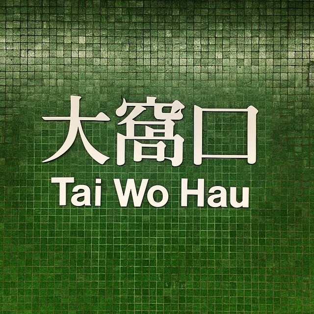 Where am I? #hongkong #hk #hkig #mtr #station
