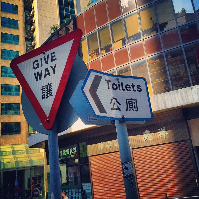 #road #signs. yes, we should #GiveWay to the #toilet. #HongKong #hk #hkig
