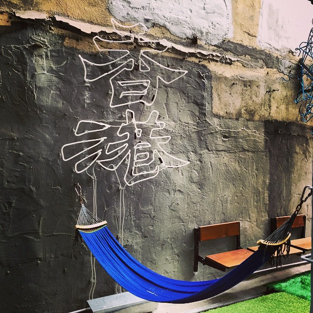 A #hammock in a #courtyard at #WontonMeen #hostel. #hongkong #hk #hkig