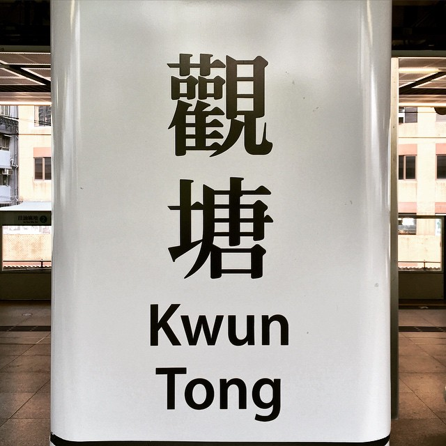 Where am I? #hongkong #hk #hkig #mtr #station #KwunTong