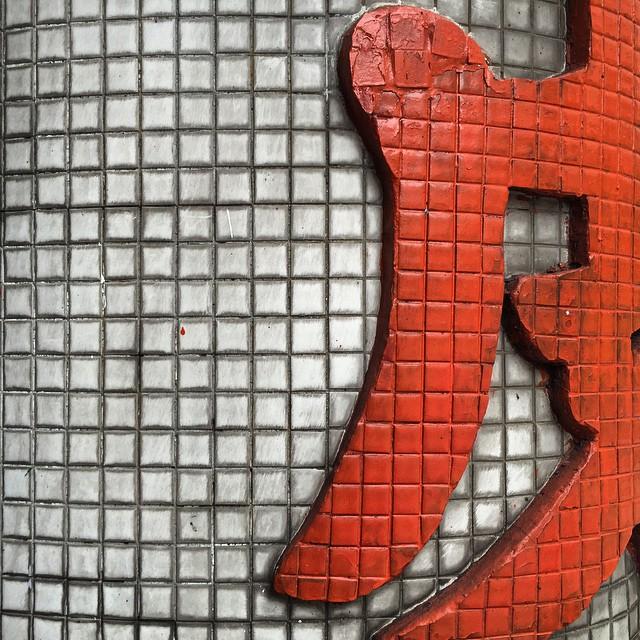 Pillar Tiles in Hong Kong, not Pixel Art - Hong Kong Thru My