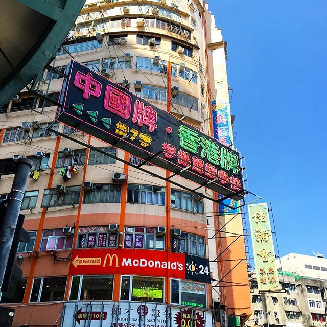 Daytime #neon #signs in #KwunTong, #hongkong. #hk #hkig #neonsign