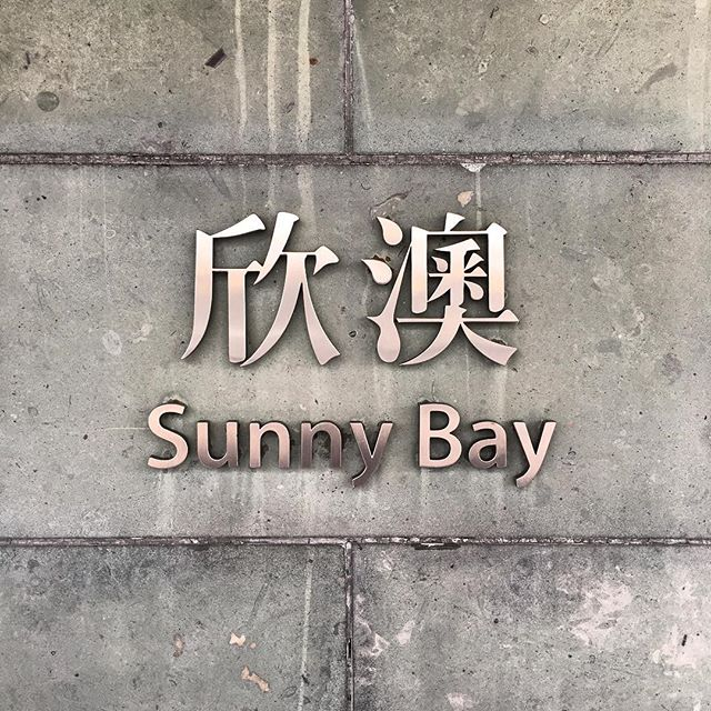 Where am I? #SunnyBay may be the English name but the Chinese name of Yam O is the exact opposite. #mtr #station #sign #HongKong #hk #hkig