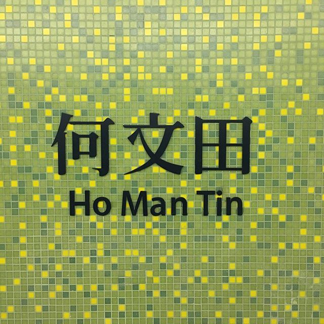 #whereami? #HoManTin MTR #station - The #HongKong #MTR is still (slowly) expanding. This is the one of two new stations on the Kwun Tong (green) line. This #MTRStation #sign follows the old-school tiled format, sweet. #hk #hkig