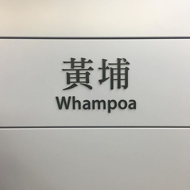 #whereami? #whampoa MTR #station - It's not quite Singapore but the #HongKong #MTR is still (slowly) expanding. This is the new terminus of the Kwun Tong (green) line. This #MTRStation #sign unfortunately doesn't follow the old-school tiled format. #hk #hkig