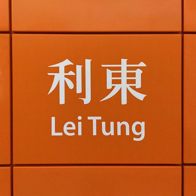 Where am I? #mtr #LeiTung #station is also on the tiny island of #ApLeiChau in #HongKong. This #mtrstation is on the new #HK MTR #SouthIslandLine.  #hkig #sign