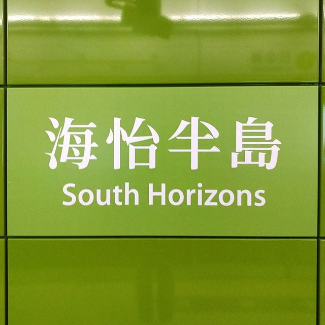 Where am I? #MTR #SouthHorizons #station #sign.  South Horizons, on #ApLeiChau is the terminus of the new #HongKong MTR #SouthIslandLine.  #hk #hkig #mtrstation